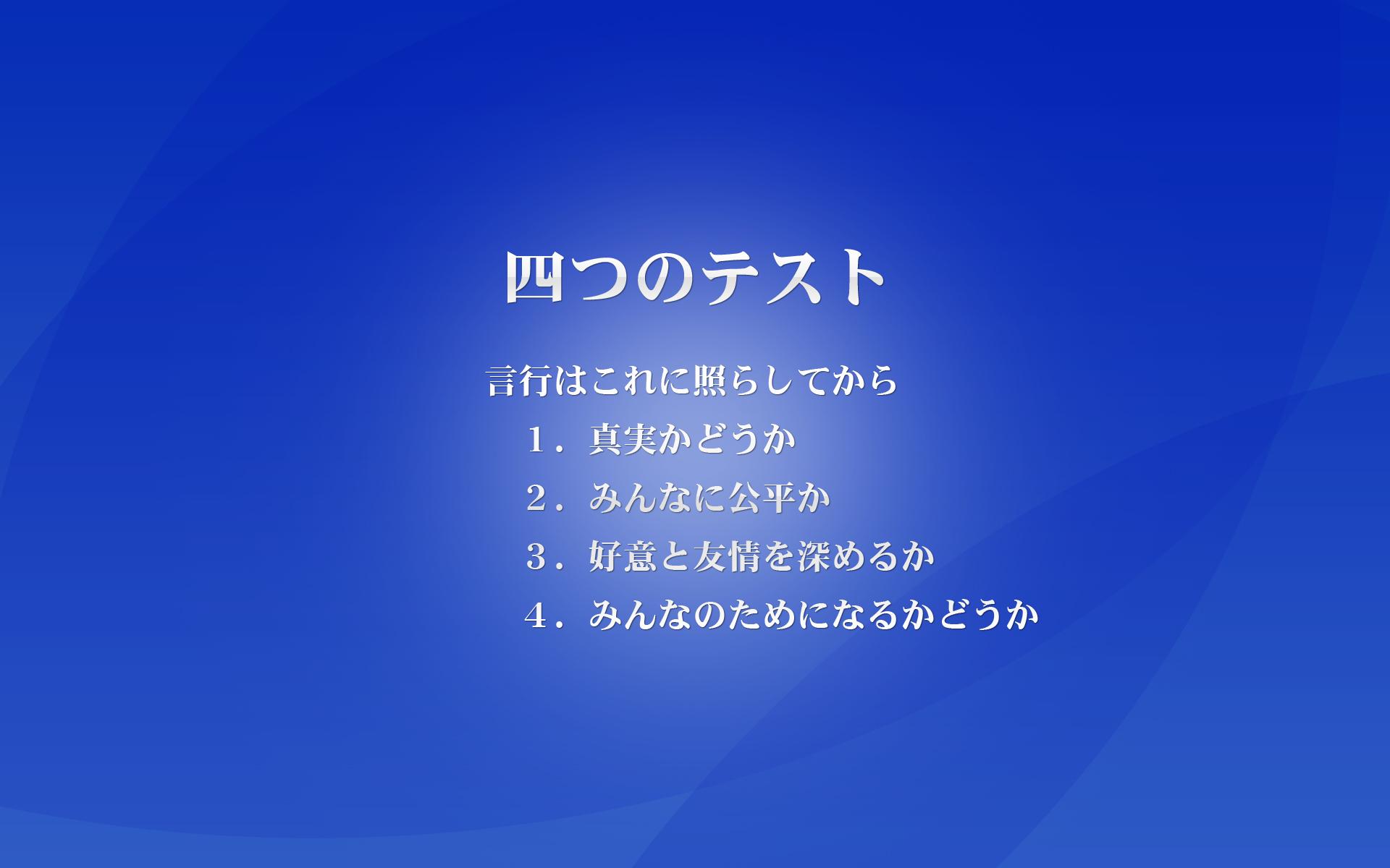 四つのテスト壁紙 福島グローバルロータリークラブ