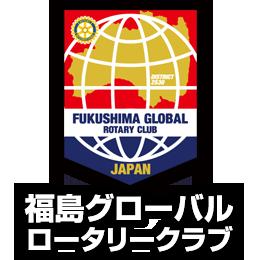 福島グローバルロータリークラブ